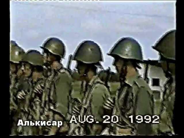 ГСВСК. Алькисар 20.08.1992.