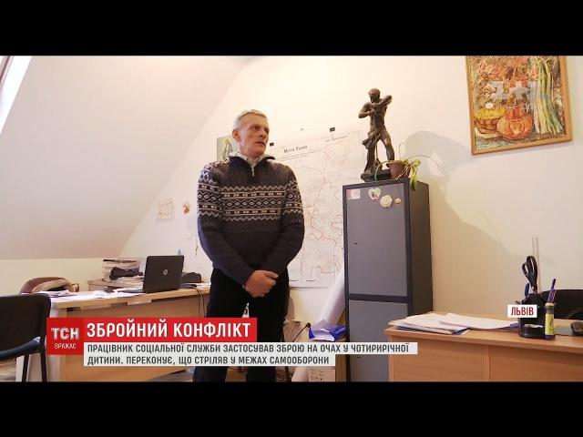 У Львові працівник соціальної служби застосував зброю під час патронажу сім'ї
