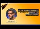 Крупным планом / 06.03.18 Аббас Джума на радио Sputnik
