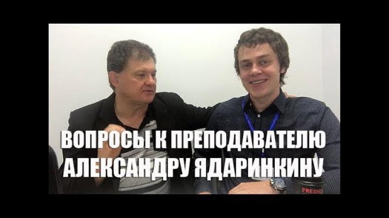 Вопросы к преподавателю Александру Ядаринкину. [1Australia]1483
