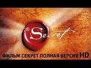 Фильм СЕКРЕТ Тайна от Ронды Берн в отличном качестве