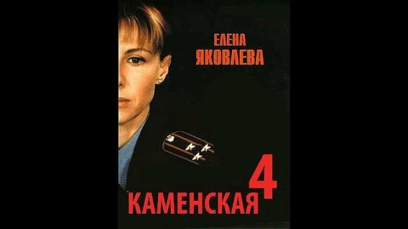 Сериал Каменская 4 Фильм 3 Двойник серия 2