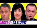 Bpemя nokaжeт 24 11 2017 Отношения Ykpaunы и России