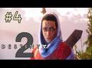 Destiny™ 2 ► В поисках Хоторн ► Прохождение 4