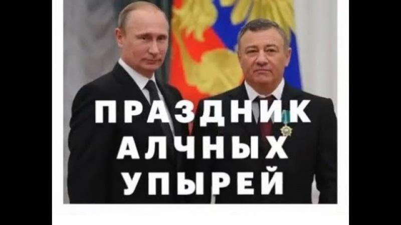 Как Путин и его друг Ротенберг заботятся о России..