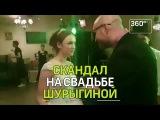 Скандал на свадьбе Дианы Шурыгиной