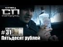 СПЕЦПАТРУЛЬ - Пятьдесят рублей