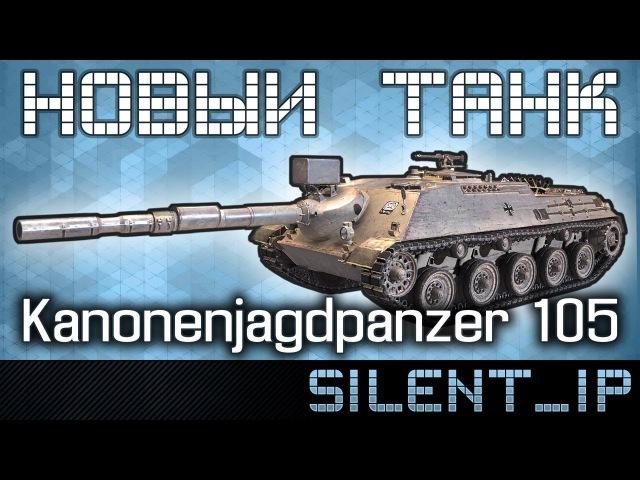 World of Tanks Новый танк Kanonenjagdpanzer 105