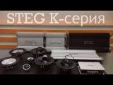 Краткий обзор усилителей STEG K-серии