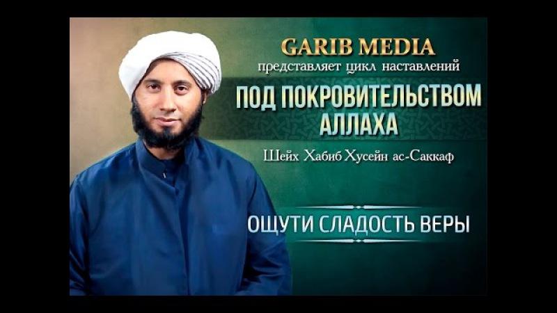 ᴴᴰ Ощути сладость веры | Шейх Хабиб Хусейн ас-Саккаф | www.garib.ru