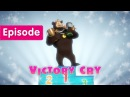 Masha and The Bear - 🏅 Victory Cry 🏋️ Episode 47