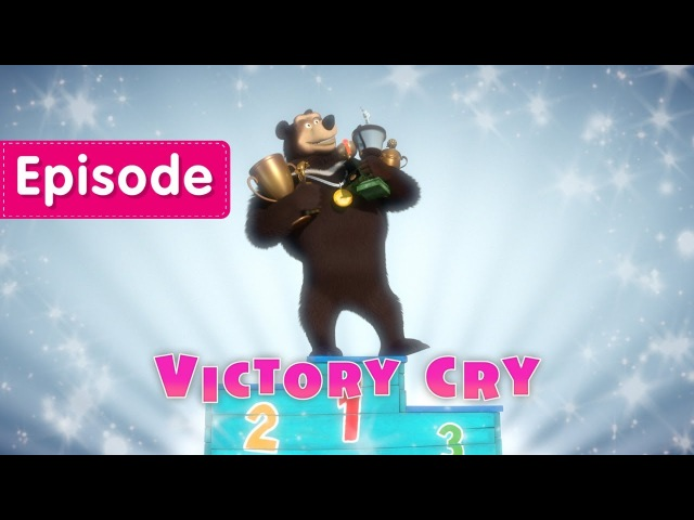 Masha and The Bear 🏅 Victory Cry 🏋️ Episode 47