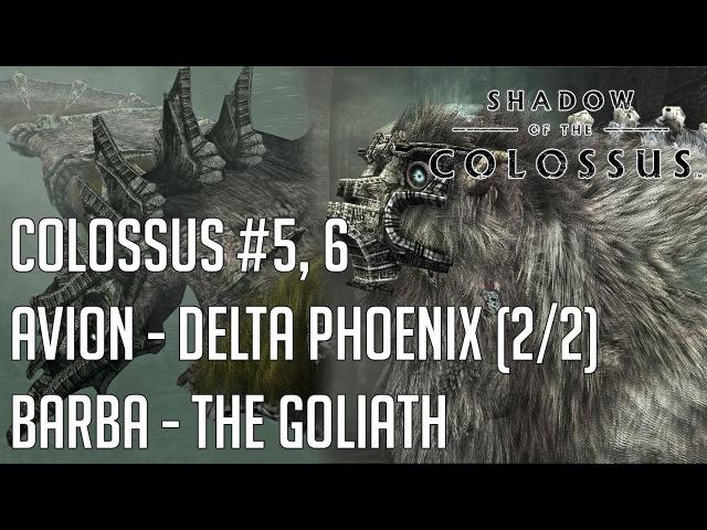Shadow of the colossus прохождение часть 6 Колоссы 5,6 Авион Феникс Дельта (2/2), Барба Голиаф