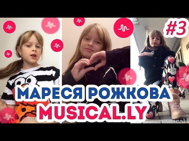 МАРЕСЯ РОЖКОВА MUSICAL.LY 3 ЛУЧШИЕ МЮЗИКЛИ / МЬЮЗИКАЛИ / Сестра Марьяны Ро
