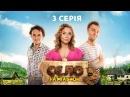 Село на мільйон 2 сезон 3 серія