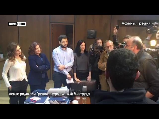 Здание Минтруда Греции захвачено левыми радикалами