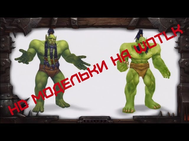 Обновление HD моделей для WotLK отличная прорисовка