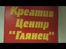 Креатив Центр Глянец. Реклама и полиграфия в Раменском. 8-903-742-57-56