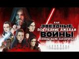 Как «Звёздные Войны: Последние Джедаи» должны были закончится   Collaboration Studios