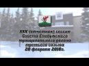 ХХХ отчетная сессия Совета Елабужского муниципального района 3-го созыва. 20.02.2018г.