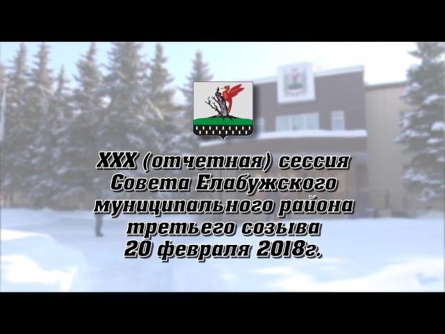 ХХХ (отчетная) сессия Совета Елабужского муниципального района 3-го созыва. 20.02.2018г.