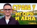 Страна У. Игорь и Лена. 2 выпук.