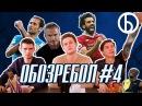 ОБОЗРЕБОЛ 4 про новый клуб Бекхэма, центральные матчи в АПЛ, Романа Широкова и бл