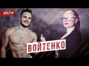 Игорь Войтенко - про руки-базуки , Украину и гречку / ПоТок