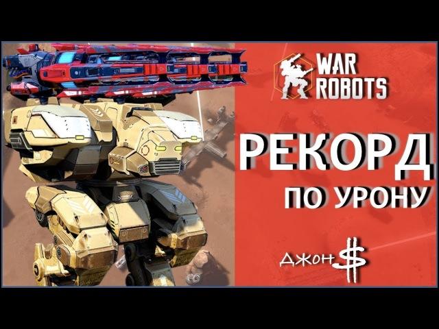 War Robots - Fury Dragoon Mk2!