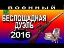 ВОЕННЫЕ ФИЛЬМЫ Беспощадная дуэль 2016, снайперы разведка