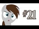 Lp. Магические приключения 21 (Сюрпризище и немного дня рождения :D)
