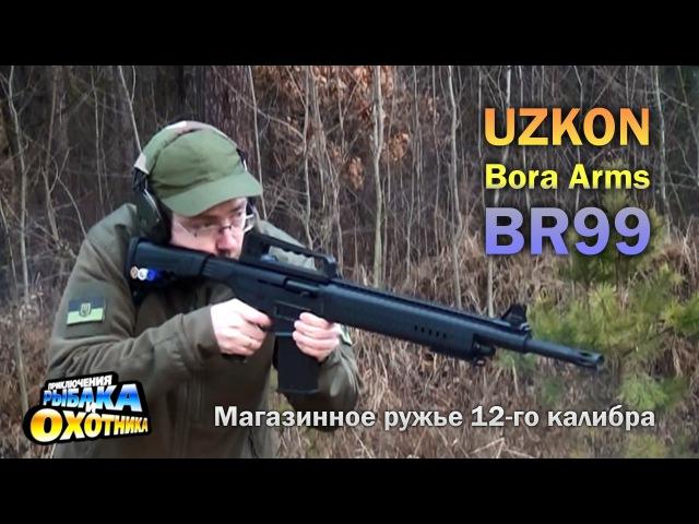 Uzkon Bora Arms BR99: ружье в виде М16 (ТВ-программа)