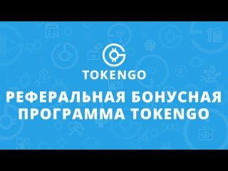 Реферальная программа платформы TokenGo.