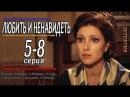 Любить и ненавидеть: Королевский сорняк 5,6,7,8 серия Детектив, Криминал-Дело №2