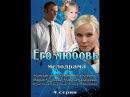Его любовь ВНИМАНИЕ! НОВИНКА 2015 русские фильмы сериалы новинки 2015