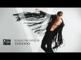 Владислав Курасов VOODOO (Lyric Video)