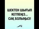 Шектен шығып кетпеңіз сақ болыңыз Ерлан Ақатаев