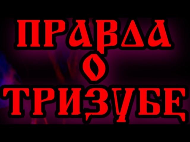 НЕВЕРОЯТНАЯ ПРАВДА О ТРИЗУБЕ (ТРЕЗУБЦЕ) - ДРЕВНИЕ ЗНАНИЯ СЛАВЯНО-АРИЙСКОЙ РАХМАНСКОЙ ТРАДИЦИИ