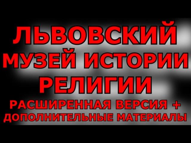 ЛЬВОВСКИЙ МУЗЕЙ ИСТОРИИ РЕЛИГИИ ДОПОЛНИТЕЛЬНЫЕ МАТЕРИАЛЫ ДЛЯ ЛУЧШЕГО ПОНИМАНИЯ ДРЕВНИХ АРТЕФАКТОВ