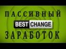 Как заработать в интернете без вложений денег, Пассивный заработок без вложений, Bestchange