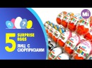 Unboxing 5 Kinder Surprise Eggs ✿ Открываю 5 яиц Киндер Сюрприз
