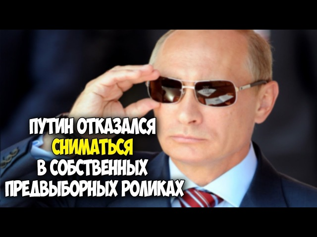 Путин отказался сниматься в собственных предвыборных роликах
