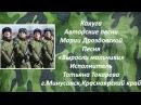 Калуга|Авторские песни МарииДроздовской| Песня Выросли мальчики исполнитель Т. Токарева