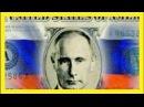 Путин обвалил американские биржи в ответ на наезды Вашингтона