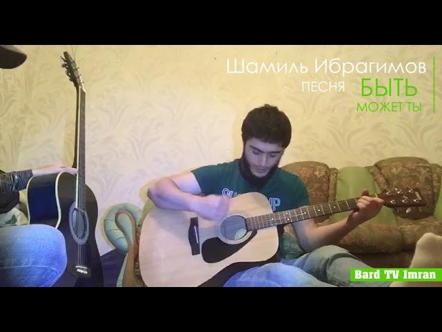 Шамиль Ибрагимов Быть может ты услышишь меня