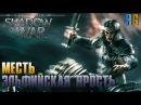 Средиземье Тени войныMiddle-earth Shadow of War - Сладкая месть, Эльфийская ярость 2