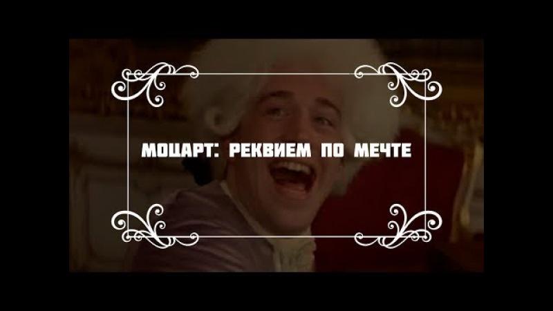 МОЦАРТ: РЕКВИЕМ ПО МЕЧТЕ / классический_блог