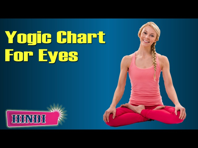 Yoga for Your Eyes - Various Asana Postures and Benefits in Hindi