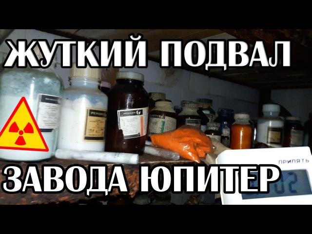Чернобыль 2018, Жуткий подвал завода Юпитер. Дозиметр зашкалил! Смотри