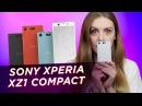 ОБЗОР SONY Xperia XZ1 COMPACT на Android 8.0 Oreo